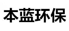 山东本蓝环保工程有限公司